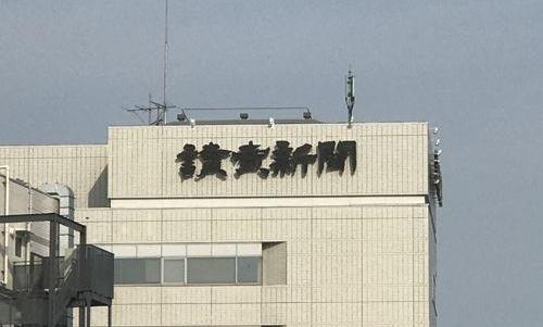 요미우리신문사. [연합뉴스]
