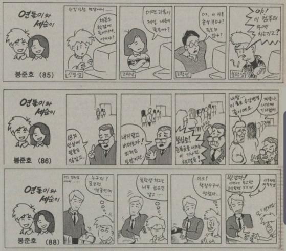 봉준호 감독이 연세대 사회학과 재학시절인 1993년 학보 '연세 춘추'에 실은 '연돌이와 세순이' 네컷 만평. [사진 연세대 공식 블로그 ]