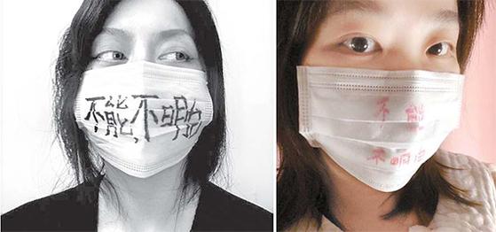 중국 네티즌들이 인터넷에 올린 셀카 사진. 당국의 강요와 위협에 굴복하지 않겠다는 취지인 '不能(못하겠다) 不明白(모르겠다)'이 적혀 있다. [틱톡 캡처]
