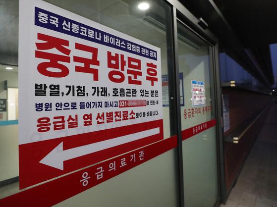 병원에 붙어 있는 신종 코로나바이러스 감염증(우한 폐렴) 관련 안내문. [연합뉴스]