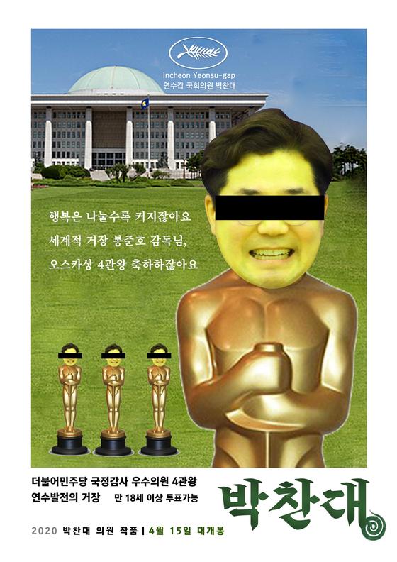 박찬대 더불어민주당 원내대변인이 11일 자신의 SNS에 영화 '기생충' 포스터를 패러디한 포스터를 올렸다.