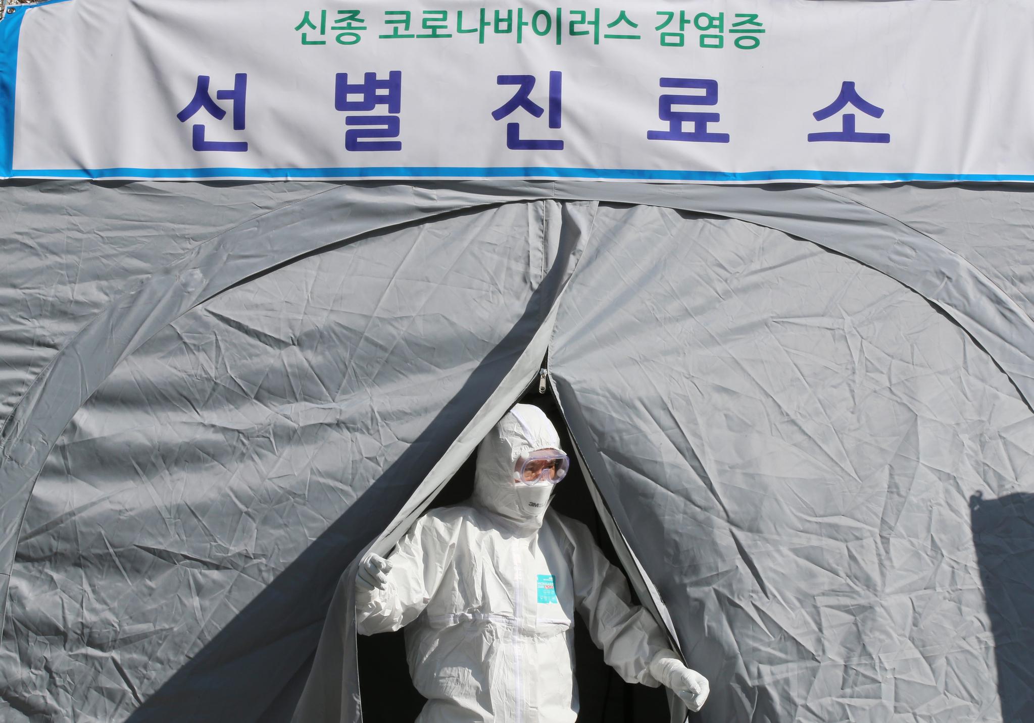 9일 오후 대전 유성보건소에 마련된 신종 코로나바이러스 감염증 선별진료소. [뉴스1]