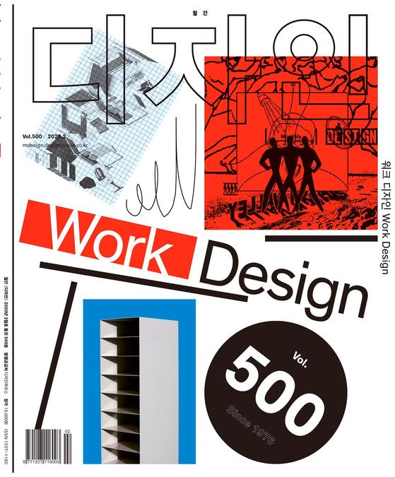 월간 디자인 500호 표지. [월간 디자인]