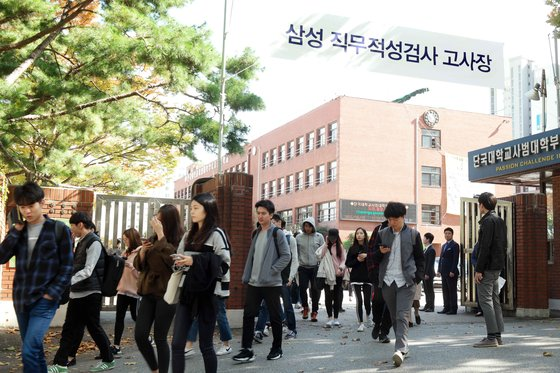 2018년 10월 서울 강남구 도곡로에 있는 단대부고에서 삼성직무적성검사(GSAT)를 마친 수험생들이 교문을 나서고 있다. [사진 삼성전자]