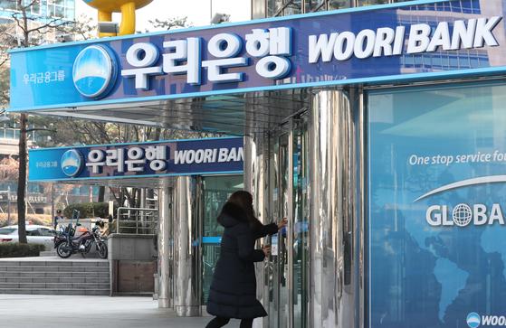 서울 중구 우리은행 본점. [연합뉴스]