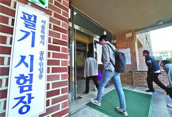 지난해 10월 12일 서울 서대문구 명지중·고등학교에서 지방공무원 7급 공개경쟁 임용시험 수험생들이 고사장으로 들어가고 있다.[뉴스1]