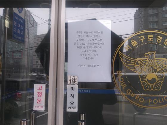 12일 오전 가리봉파출소에서 조사받던 20대 중국동포 남성이 신종 코로나 감염증이 의심돼 검사결과가 나올때까지 파출소 문을 닫았다. 석경민 기자