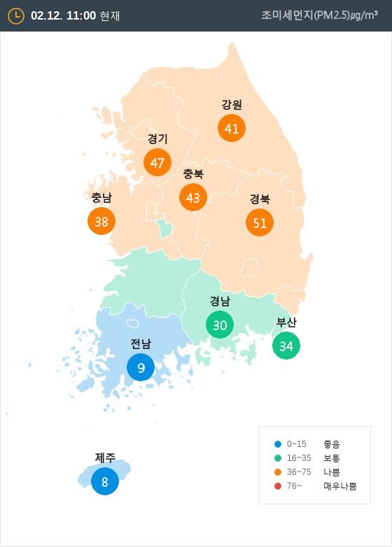 [2월 12일 PM2.5]  오전 11시 전국 초미세먼지 현황