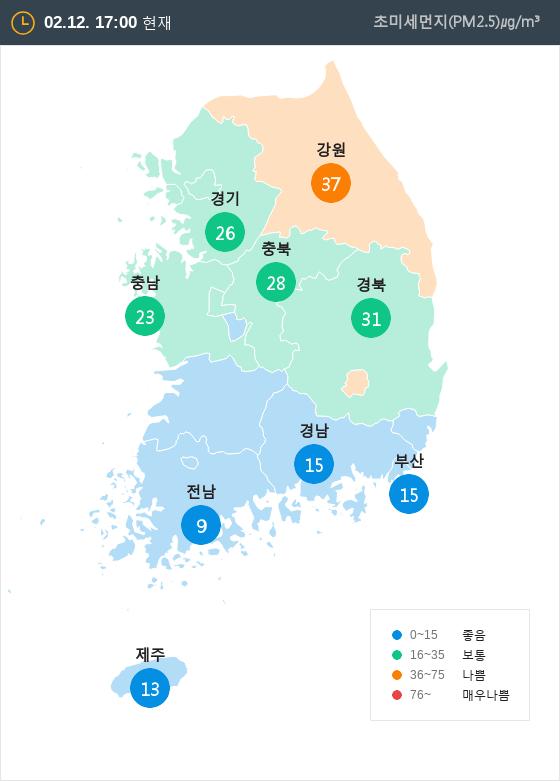 [2월 12일 PM2.5]  오후 5시 전국 초미세먼지 현황