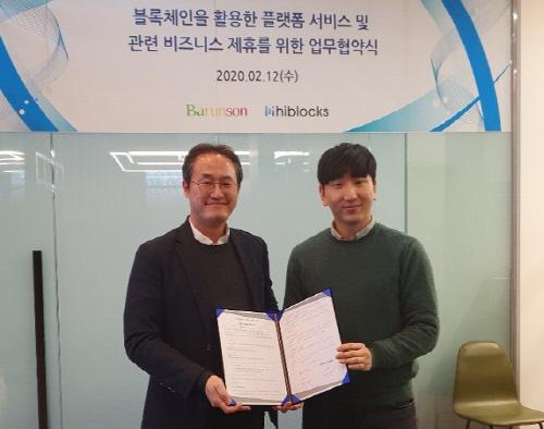 사진= 바른손 강신범 대표와 하이블럭스 김영 대표가 12일 MOU를 체결했다.