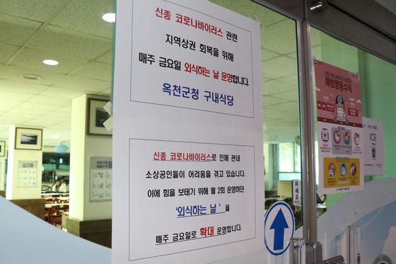 '충북 옥천군이 신종코로나 확산으로 어려워진 지역 식당을 돕기 위해 직원들의 '외식하는 날'을 확대 운영한다. [연합뉴스]