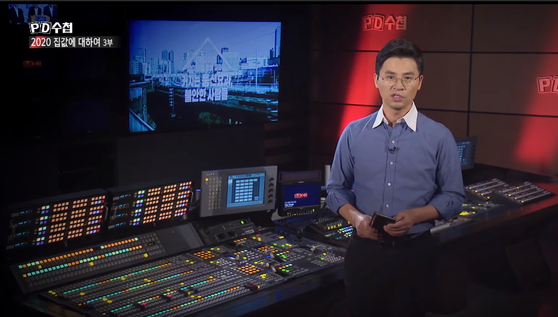 MBC PD수첩 [유튜브 캡쳐]