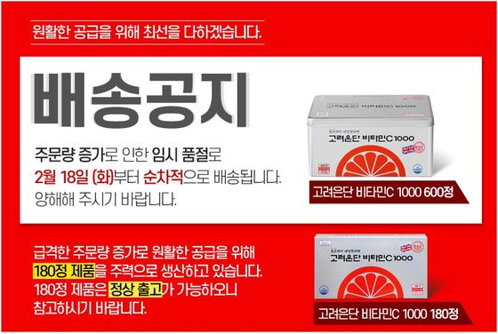 롯데닷컴이 11일 판매한 고려은단 비타민C는 하루 만에 품절됐다. [사진 롯데닷컴]