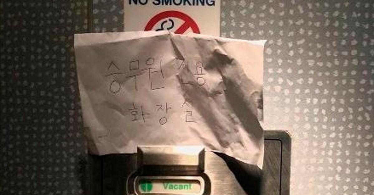 KLM 항공사 여객기 내 화장실 문에 부착된 '승무원 전용 화장실' 한글 안내문. [승객 김모씨 인스타그램 캡쳐]
