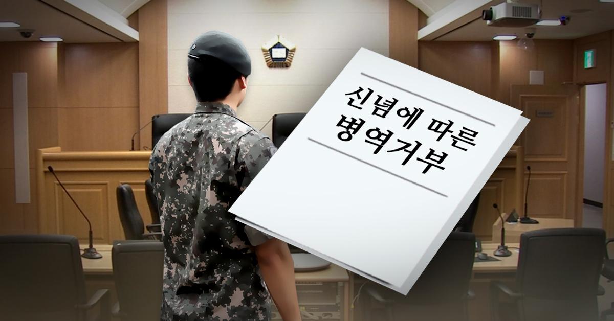 여호와의증인이 병역법 개정안에 대해 반대 입장을 내놨다. [중앙포토·연합뉴스]