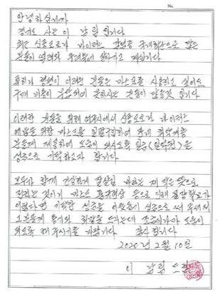 이남림씨가 1억원을 기부하며 보낸 편지. 이씨는 자신의 얼굴 공개는 고사했다. [사진 여주시]