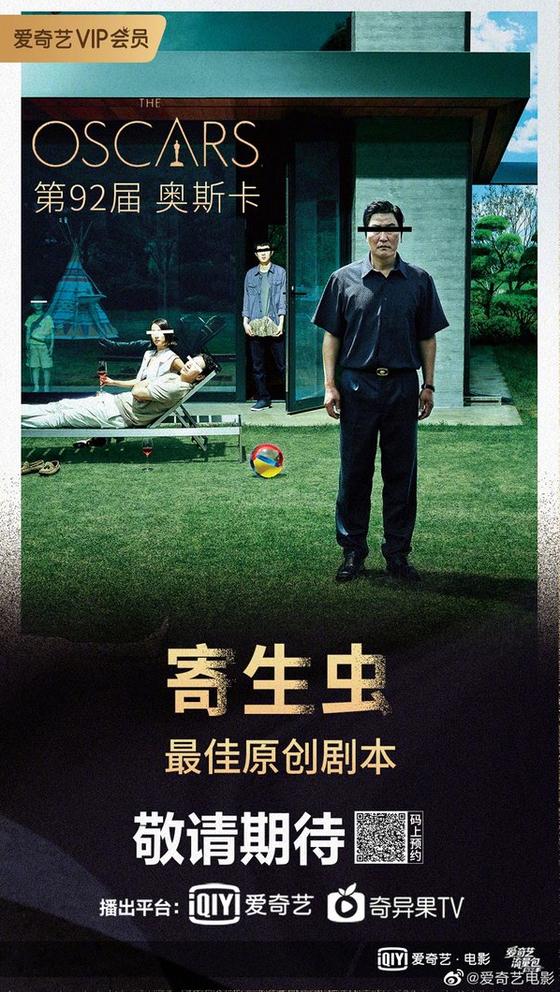 중국 동영상 플랫폼 아이치이가 '기생충' 상영을 예고하며 공개된 포스터다. [사진 CJ엔터테인먼트]
