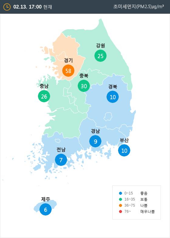 [2월 13일 PM2.5]  오후 5시 전국 초미세먼지 현황