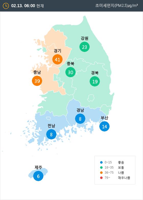 [2월 13일 PM2.5]  오전 6시 전국 초미세먼지 현황