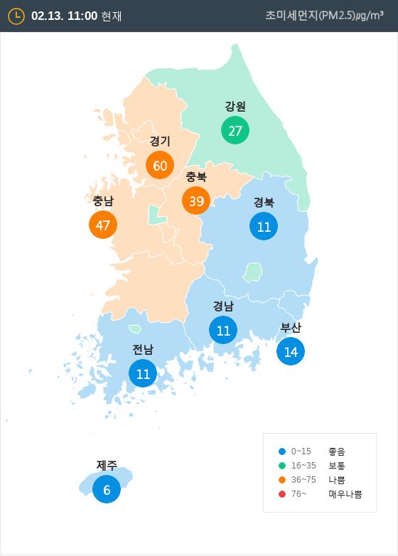 [2월 13일 PM2.5]  오전 11시 전국 초미세먼지 현황