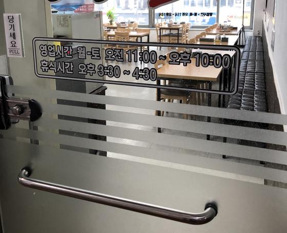 13일 오후 A씨가 운영하는 식당. 채혜선 기자