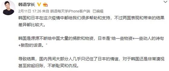 중국 네티즌 '한국어 학장'이 올린 글. 신종 코로나 관련해 한국이 기부를 많이 하는데도 중국에선 일본에 더 열광한다고 했다. [웨이보 캡처]