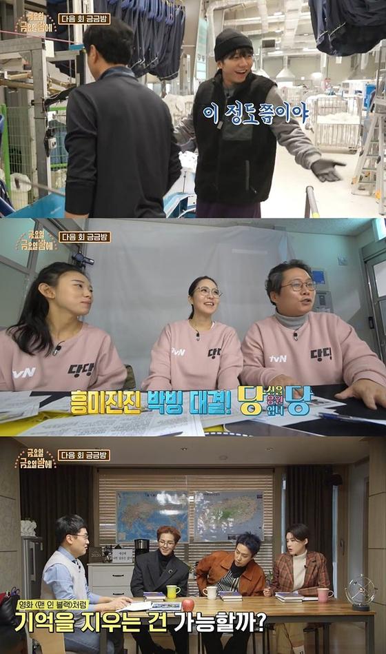 tvN '금요일 금요일 밤에'