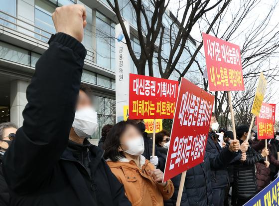 라임펀드 투자자들이 14일 오후 서울 여의도 금융감독원 앞에서 대신증권라임펀드 환매 보상 촉구 집회를 열고 구호를 외치고 있다 [뉴스1]