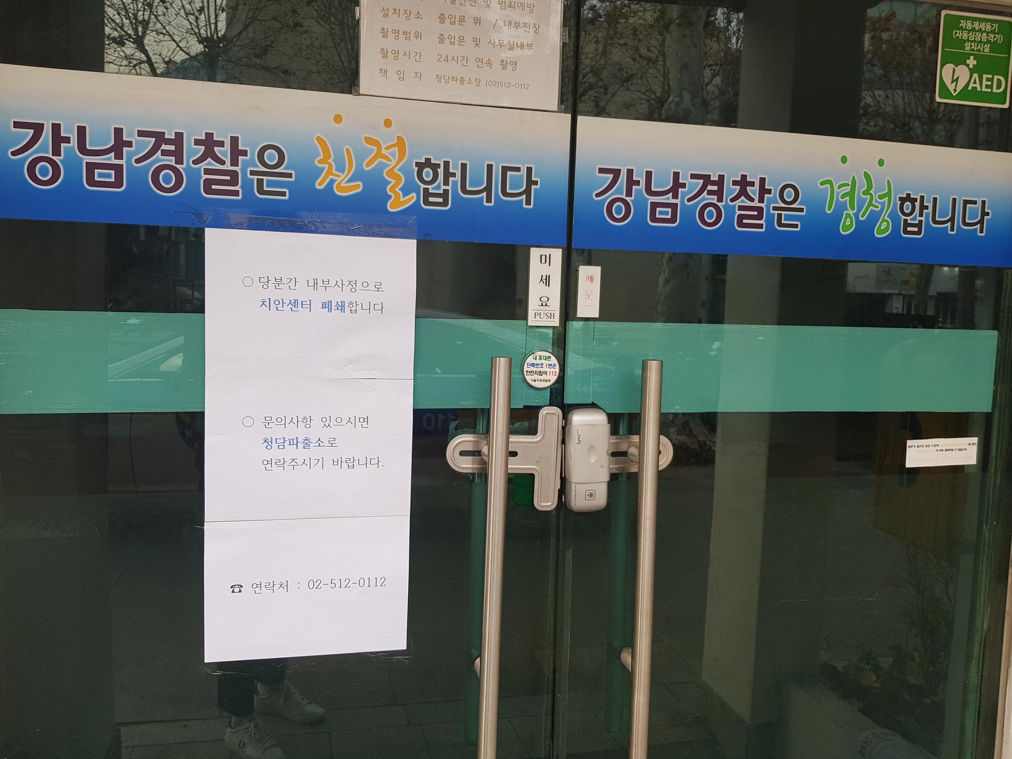 13일 강남구의 청담치안센터. 당분간 치안센터를 폐쇄한다는 안내문이 붙어있다. 석경민 기자