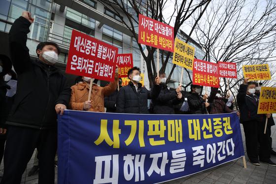라임 사태로 투자금 손실을 보게 된 투자자들이 14일 오후 서울 여의도 금융감독원 앞에서 집회를 열고 있다. [연합뉴스]