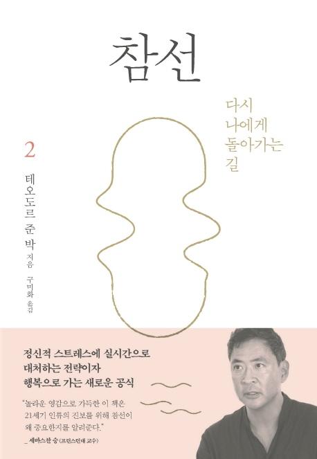 테오도르 준 박이 최근 출간한 '참선'