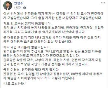 [안철수 국민당 창당준비위원장 페이스북 캡처]