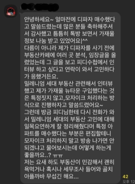 'PD수첩'에서 인터뷰한 김모씨가 남긴 것으로 추정되는 단체 대화방 대화내역 [디시인사이드 부동산 갤러리 캡쳐]