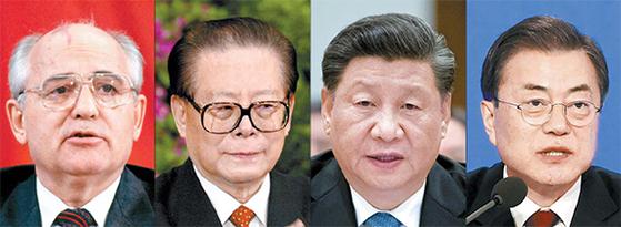 국가 지도자가 실패를 인정하지 않아 재앙을 초래하는 일이 발생한다. 왼쪽부터 미하일 고르바초프 전 소련 대통령, 장쩌민 전 중국 국가주석, 시진핑 중국 국가주석, 문재인 대통령. [중앙포토]