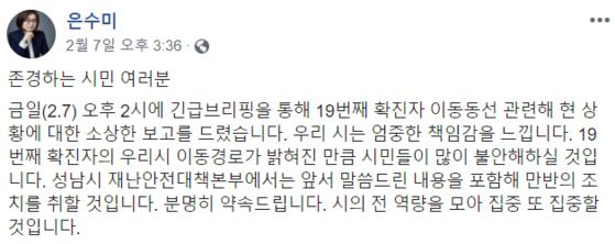 지난 7일 19번 환자 동선 공개 당시 은수미 성남시장의 페이스북. [사진 은수미 시장 페이스북]