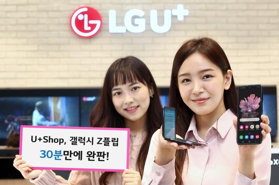 LG유플러스는 14일 'U+Shop'에서 삼성전자 폴더블 스마트폰인 '갤럭시 Z플립'의 초도 물량이 30분만에 전량 판매됐다고 밝혔다. [사진 LG유플러스]