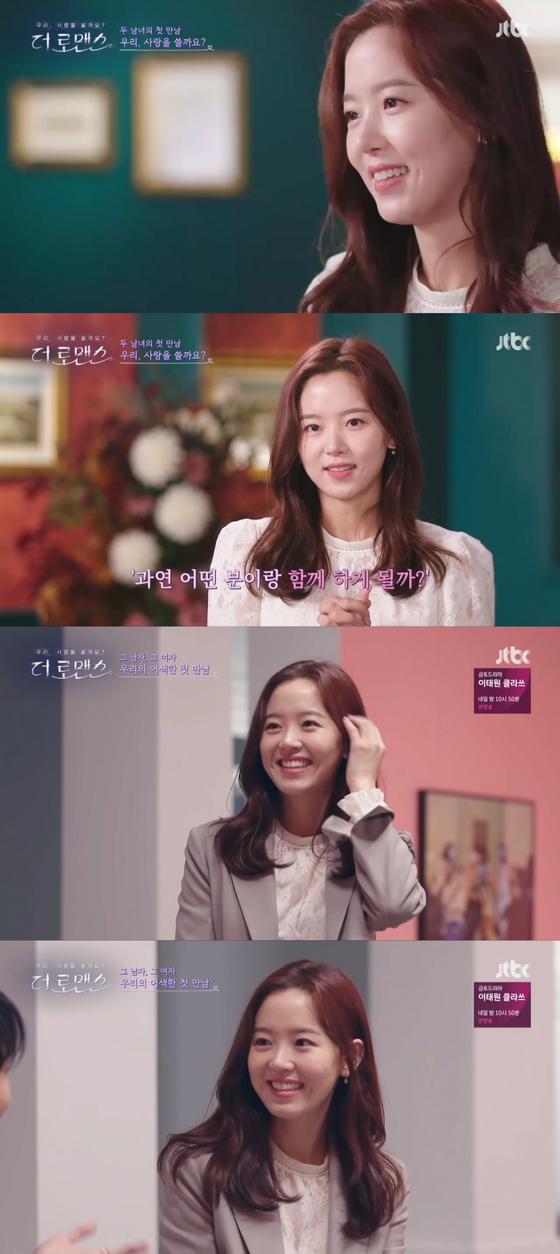 JTBC '더 로맨틱' 강한나