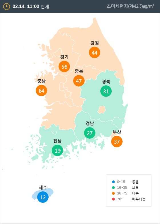 [2월 14일 PM2.5]  오전 11시 전국 초미세먼지 현황