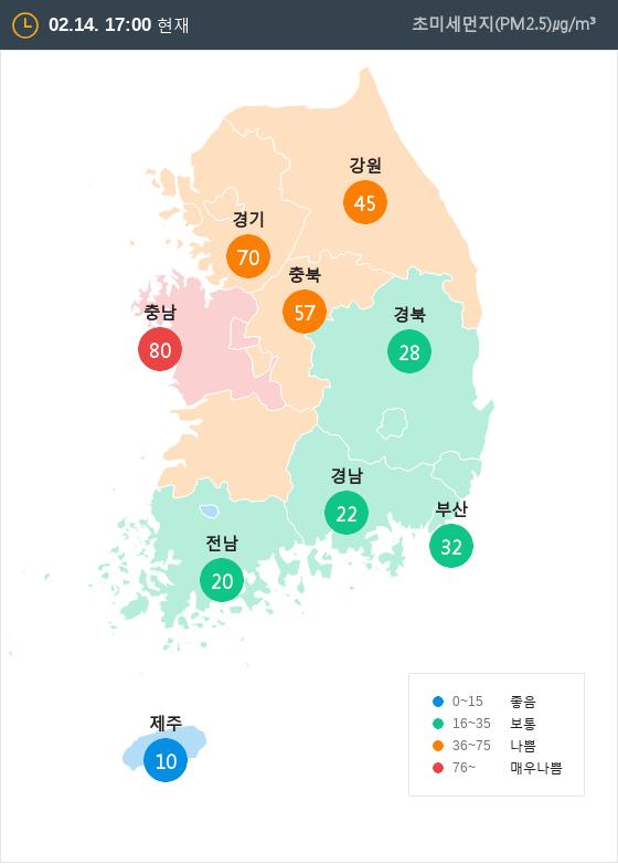 [2월 14일 PM2.5]  오후 5시 전국 초미세먼지 현황