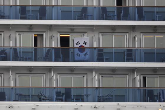 신종 코로나바이러스 감염증(코로나19) 환자가 집단 발생해 일본 요코하마 항에 발이 묶인 크루즈선 다이아몬드 프린세스호의 한 객실 발코니에 15일 태극기가 걸려 있다. [AP=연합뉴스]