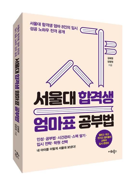 『서울대 합격생 엄마표 공부법』 표지 [사진 이화북스]