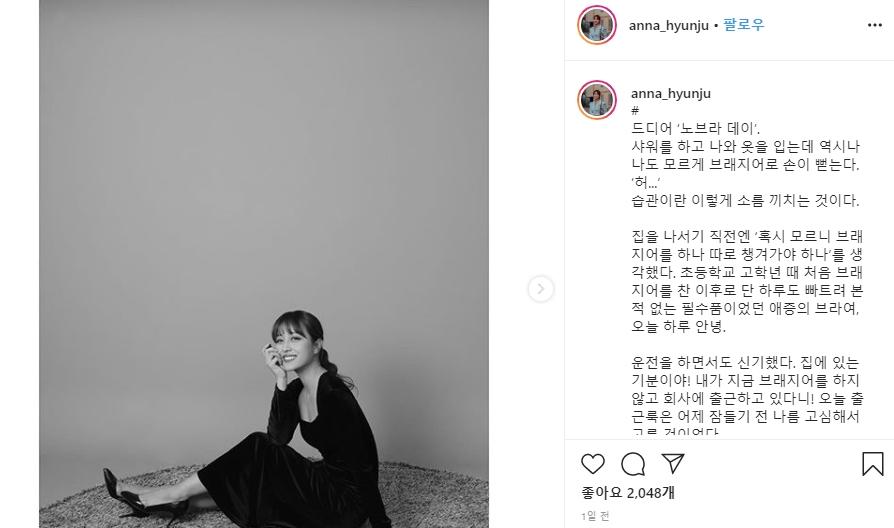 [사진 임현주 아나운서 인스타그램]