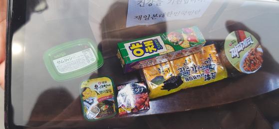 일본 가나가와현에 사는 동포들이 다이아몬드 프린세스에서 선상 격리생활을 하는 한국인 승선자 14명에게 쇼핑백에 넣어 15일 전달한 식품류. [연합뉴스]