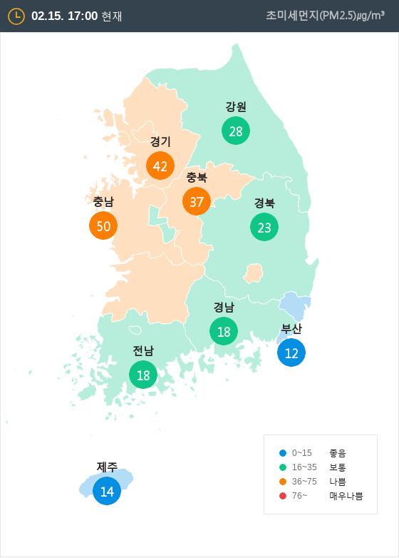 [2월 15일 PM2.5]  오후 5시 전국 초미세먼지 현황