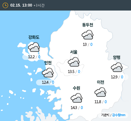 2020년 02월 15일 13시 수도권 날씨