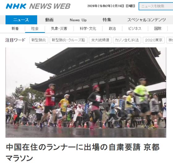 신종 코로나바이러스 감염증(코로나19) 사태가 확산되고 있는 가운데 일본 교토시에서 1만5000여명이 참가한 마라톤대회가 16일 열렸다. 사진은 NHK 보도화면. [NHK뉴스 홈페이지 캡처]