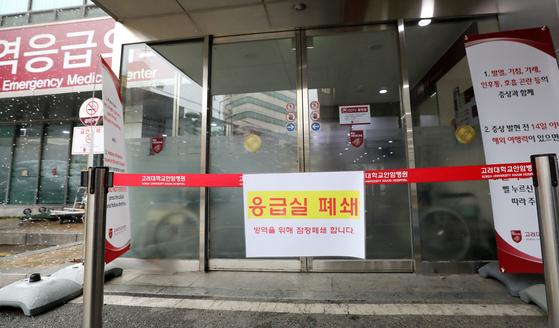 신종코로나감염증(코로나 19) 29번 확진자가 다녀간 16일 서울 성북구 고려대 안암병원 응급실에 폐쇄 안내문이 붙어 있다.이날 29번 확진자가 다녀간 고려대 안암병원 응급실은 폐쇄되고 36명의 의료진이 격리됐다. 고려대병원 측은 29번 환자가 16일 오전 흉통을 호소하며 응급실을 방문한 사실을 확인하고 즉시 응급실을 폐쇄하고 소독에 들어갔다고 밝혔다.[뉴스1]