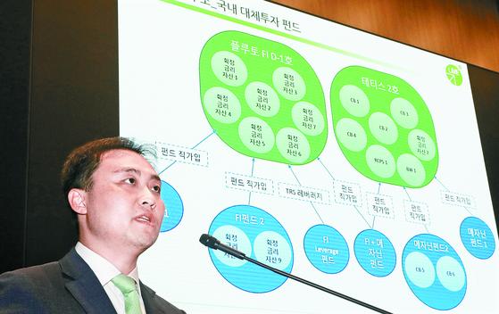 원종준 라임자산운용 대표이사가 지난해 10월 14일 오후 서울 여의도 국제금융센터(IFC)에서 펀드 환매 연기 사태 관련 기자 간담회에서 펀드 환매 연기 사태를 설명하고 있다. [뉴스1]