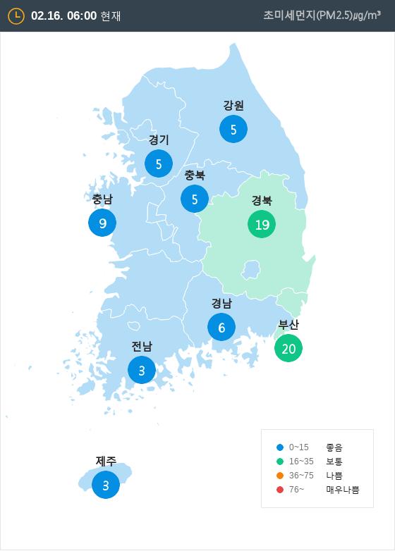 [2월 16일 PM2.5]  오전 6시 전국 초미세먼지 현황