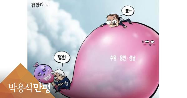 [박용석 만평] 2월 18일